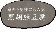 意外と男性にも人気 黒胡麻豆腐