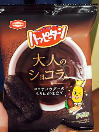 ハッピーターンチョコショコラ味
