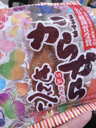 山形県庄内地方で有名なお土産お菓子、からからせんべい!!