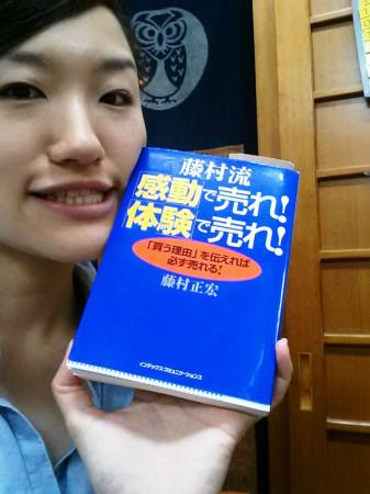 藤村正宏著『感動で売れ!体験で売れ!』を再読してみた