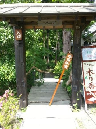 五頭森の中のカフェ「木り香」の入口
