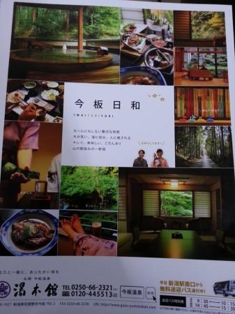 新潟温泉大図鑑2014-2015 裏表紙