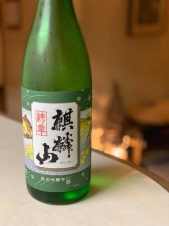 麒麟山純米吟醸