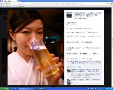 今板温泉 湯本舘 キレイ・美味しい・こぢんまり 新潟県にある山の馴染みの一軒宿のフェイスブックページ「若女将、生ビール飲む」