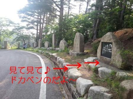 五頭温泉郷 句碑が並ぶ、やまびこ通り