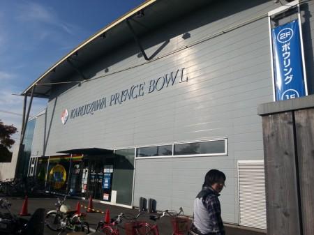 軽井沢アウトレットショッピングモール敷地内にあるボーリング場