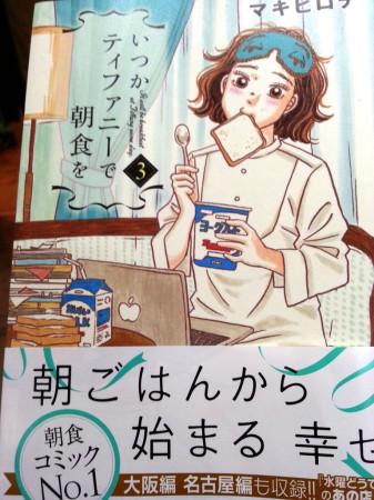 いつかティファニーで朝食を 新刊3巻
