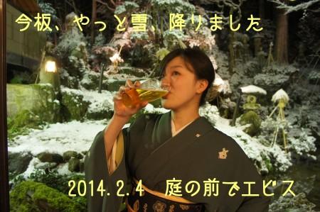 2014.2.4 今板温泉で積雪情報 新潟豪雪?!
