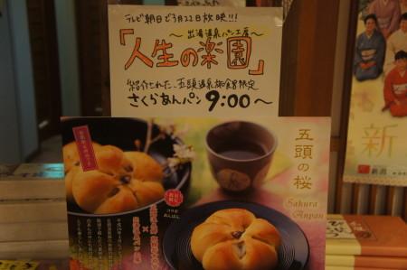 五頭温泉郷 出湯温泉パン工房 旅館限定販売『桜あんパン』