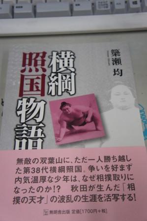 相撲力士 照国の物語