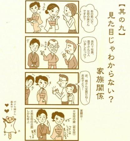 今板温泉 湯本館の4コマ漫画、見た目じゃわからない?編