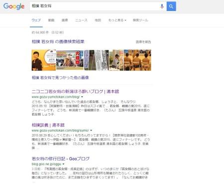 相撲 若女将検索