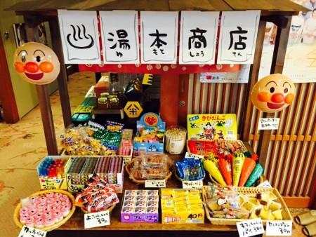 駄菓子屋「湯本商店」