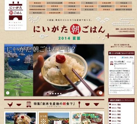 新潟県ホテル旅館組合青年部にいがた朝ごはんプロジェクト