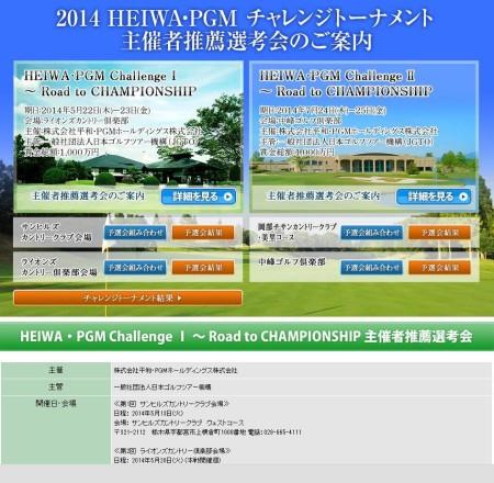 新潟県中峰ゴルフ倶楽部 チャレンジカップ 予選 本線 スコア