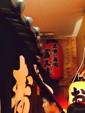 裏難波の寿司屋『富久佳』