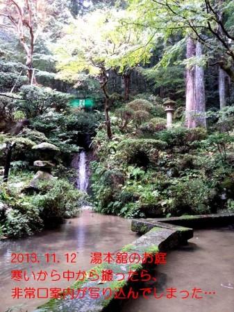2013.11.12今日の庭 新潟県阿賀野市今板 積雪情報