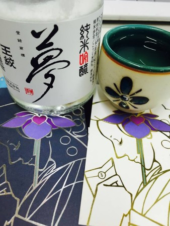 新発田市島酒造純米吟醸夢