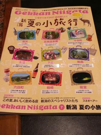 新潟県情報誌月刊にいがたgekkan niigata ジョイフルタウンより