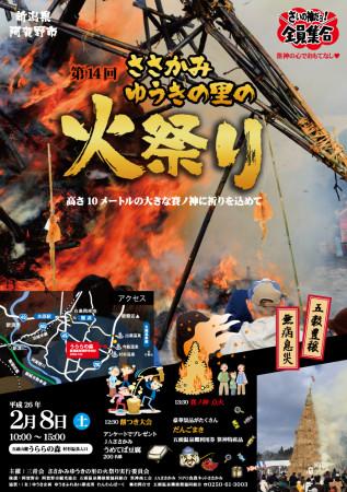 阿賀野市 旧・笹神村 五頭温泉郷 ささかみ ゆうきの里火祭り2014