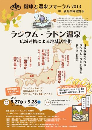 全国ラジウム・ラドン温泉調印式!in阿賀野市!健康と温泉フォーラム