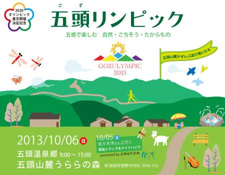 新潟県阿賀野市、五頭山の麓で…五頭リンピック2013開催決定!